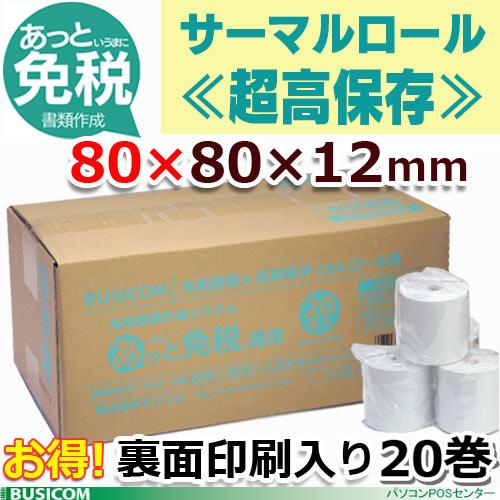 ST808012EX-20TF
