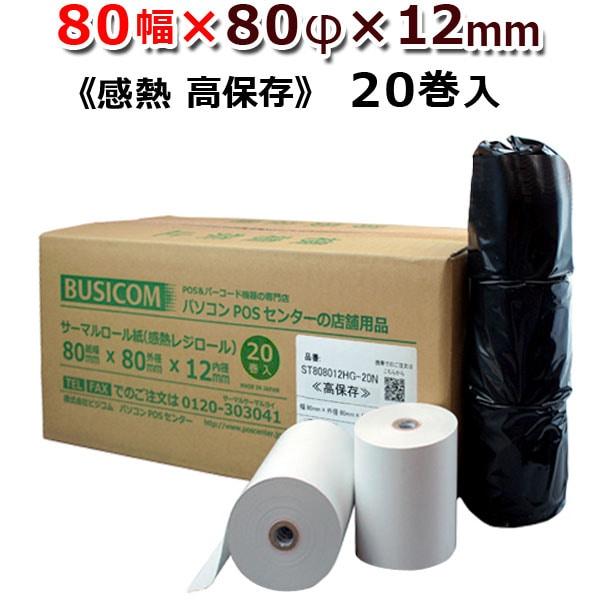 ST808012HG-20N