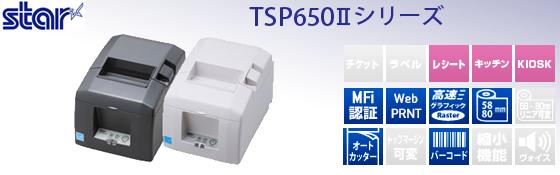 TSP650�シリーズイメージ