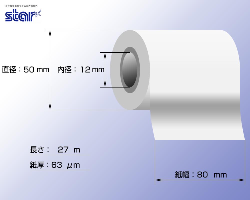 カンネツシロール(OJ1)80 x 50D(超高保存タイプ)