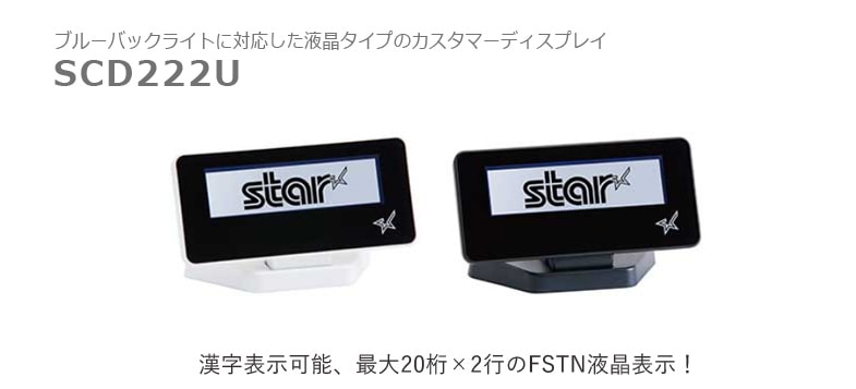 STAR SCD222U