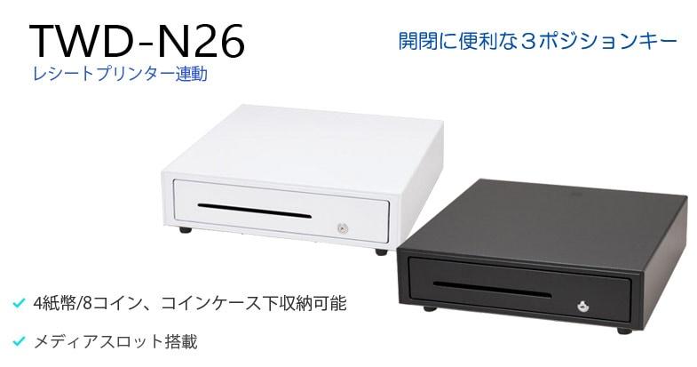 twd-n26イメージ