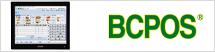 BCPOS向け商品一覧へ