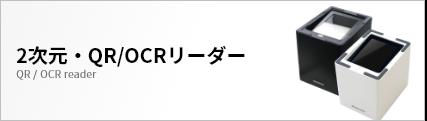 2次元・QR/OCRリーダー