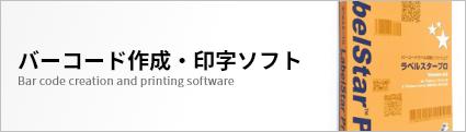 バーコード作成・印字ソフト