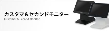 カスタマ&セカンドモニター