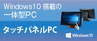 タッチパネルPCにしませんか