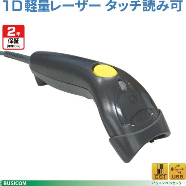 LS1203-USBR-BLK