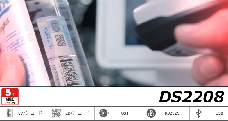 DS2208読取りイメージ