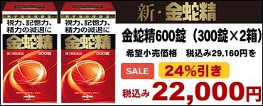 新「金蛇精600錠(300錠×2箱)」大特価税込み22,000円