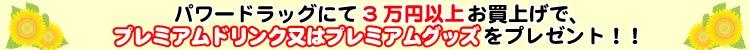 【特典3】30,000円以上お買い上げにて「ドリンク(試供品)」プレゼント!