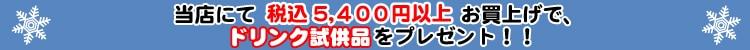 【特典2】5,400円以上お買い上げにて「ドリンク(試供品)」プレゼント!