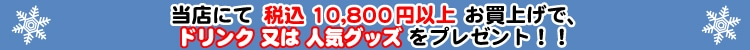 【特典3】10.800円以上お買い上げにて「ドリンク(試供品)」プレゼント!