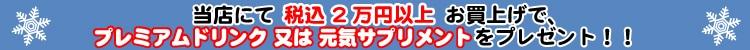 【特典3】20,000円以上お買い上げにて「ドリンク(試供品)」プレゼント!