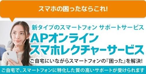 APオンラインスマホレクチャー