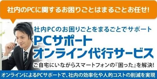 APオンラインPC代行サービス