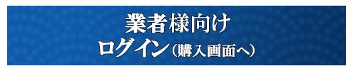 業者様向け ログイン(購入画面)