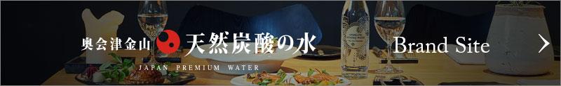 JAPAN PREMIUM WATER 奥会津金山・天然炭酸の水 ブランドサイトへ