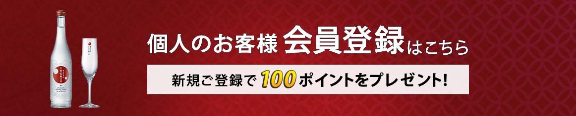個人のお客様向け 会員登録ページ フォームからかんたんお申込み 新規会員登録で500ポイントプレゼント!! ※会員登録後1〜2日後にポイントが反映されます。
