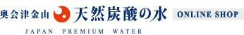 奥会津金山 天然炭酸の水 ONLINE SHOP