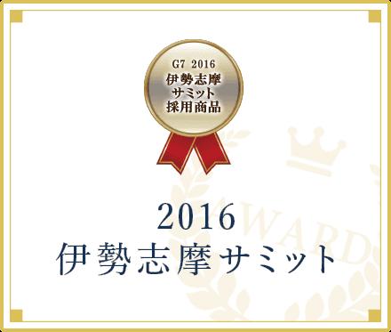 2016伊勢志摩サミット