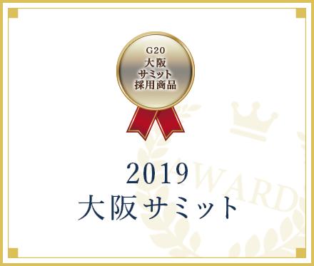 2019大阪サミット