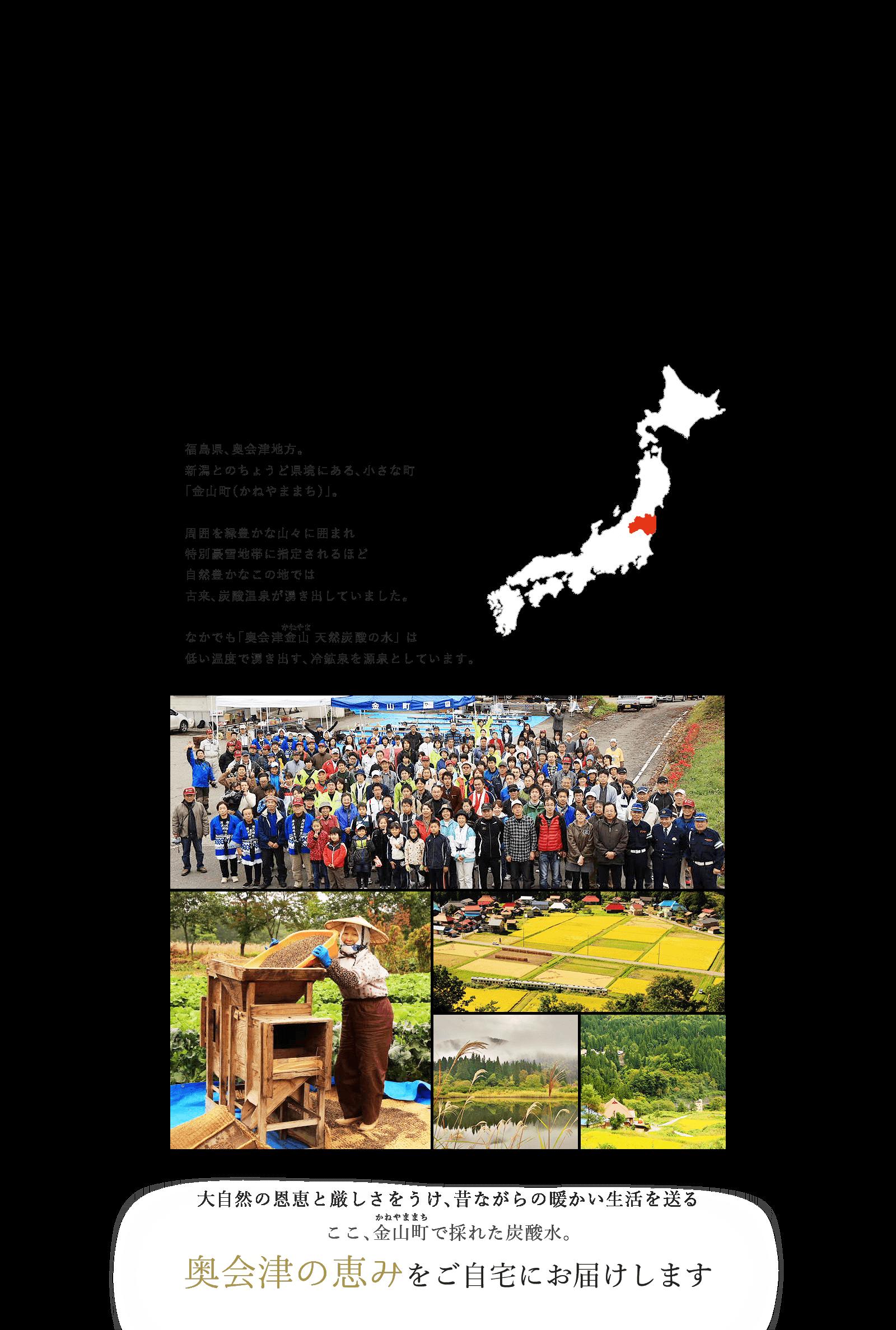 福島県、奥会津地方。新潟とのちょうど県境にある、小さな町「金山町(かねやままち)」。