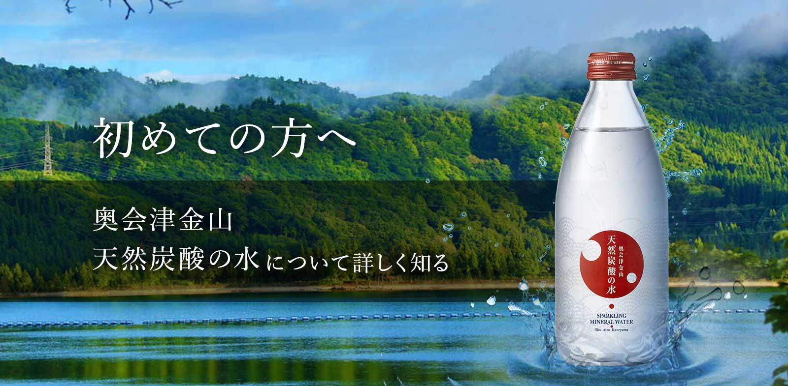 奥会津金山 天然炭酸の水について詳しく知る