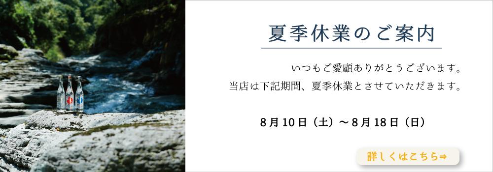 夏季休業8月10日〜18日
