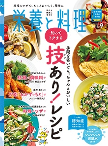 栄養と料理 9月号
