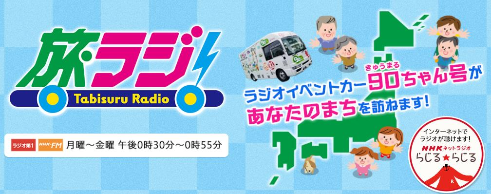 ラジオ番組「旅ラジ!」