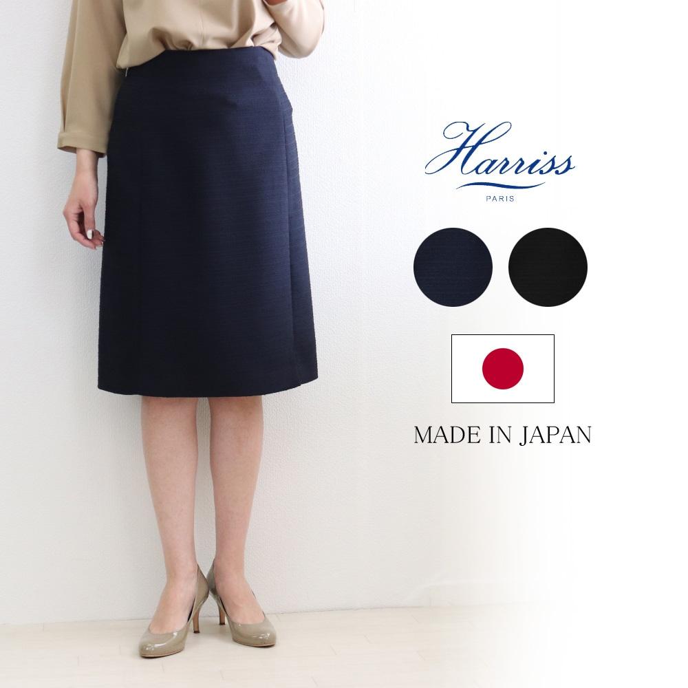 Harriss スカート