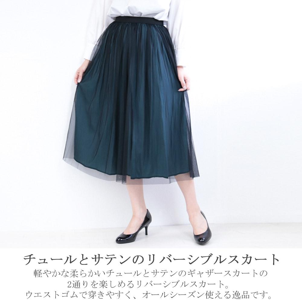 チュール サテン リバーシブル スカート