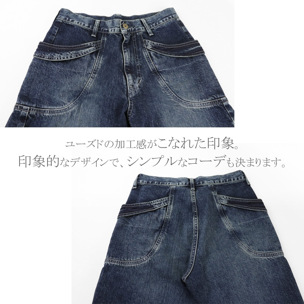 ワイドルーズ ガーデニング デニムパンツ