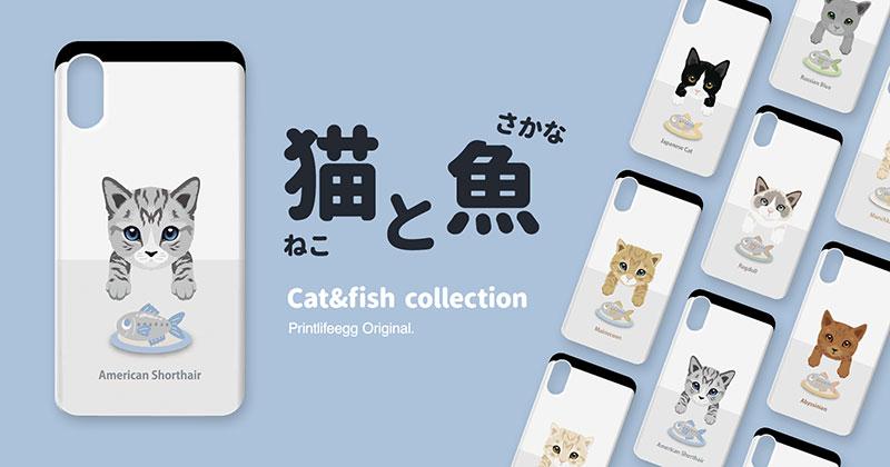 猫と魚コレクション
