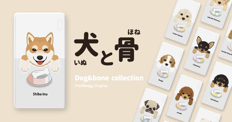 犬と骨コレクション