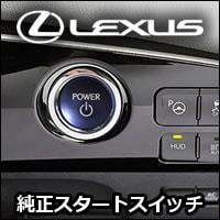 プリウス50系用 LEXUS純正スタートスイッチ