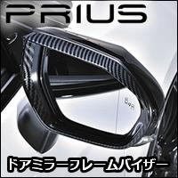 プリウス50系用 ドアミラーフレームバイザー