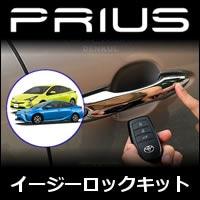 プリウス50系専用 イージーロックキット
