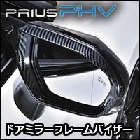 プリウスPHV用 ドアミラーフレームバイザー