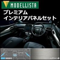 プリウスPHV専用 プレミアムインテリアパネル3点セット モデリスタ