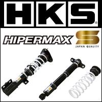プリウスPHV専用 車高調キット HIPER MAX S HKS