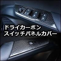 プリウスPHV専用 ドライカーボン スイッチパネルカバー