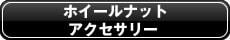 プリウス30系用ホイールナット・アクセサリー