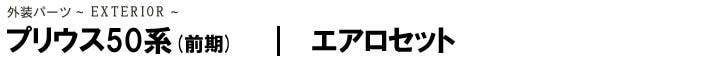 プリウス50系用エアロセットページ
