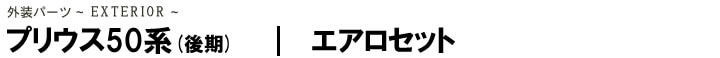 プリウス50系(後期)用エアロセットページ