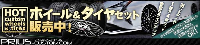 プリウス、プリウスPHV専用ホイール&タイヤセット販売ページ