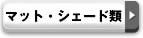 プリウスPHV用マット・シェード類