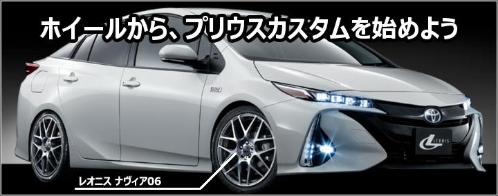 プリウスPHV専用 ホイール&タイヤセット