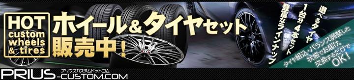プリウスPHV用ホイール&タイヤ